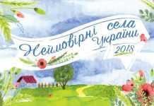 Неймовірні села України 2018