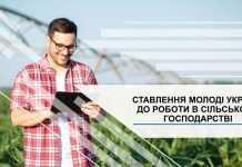 Молодь в сільському господарстві